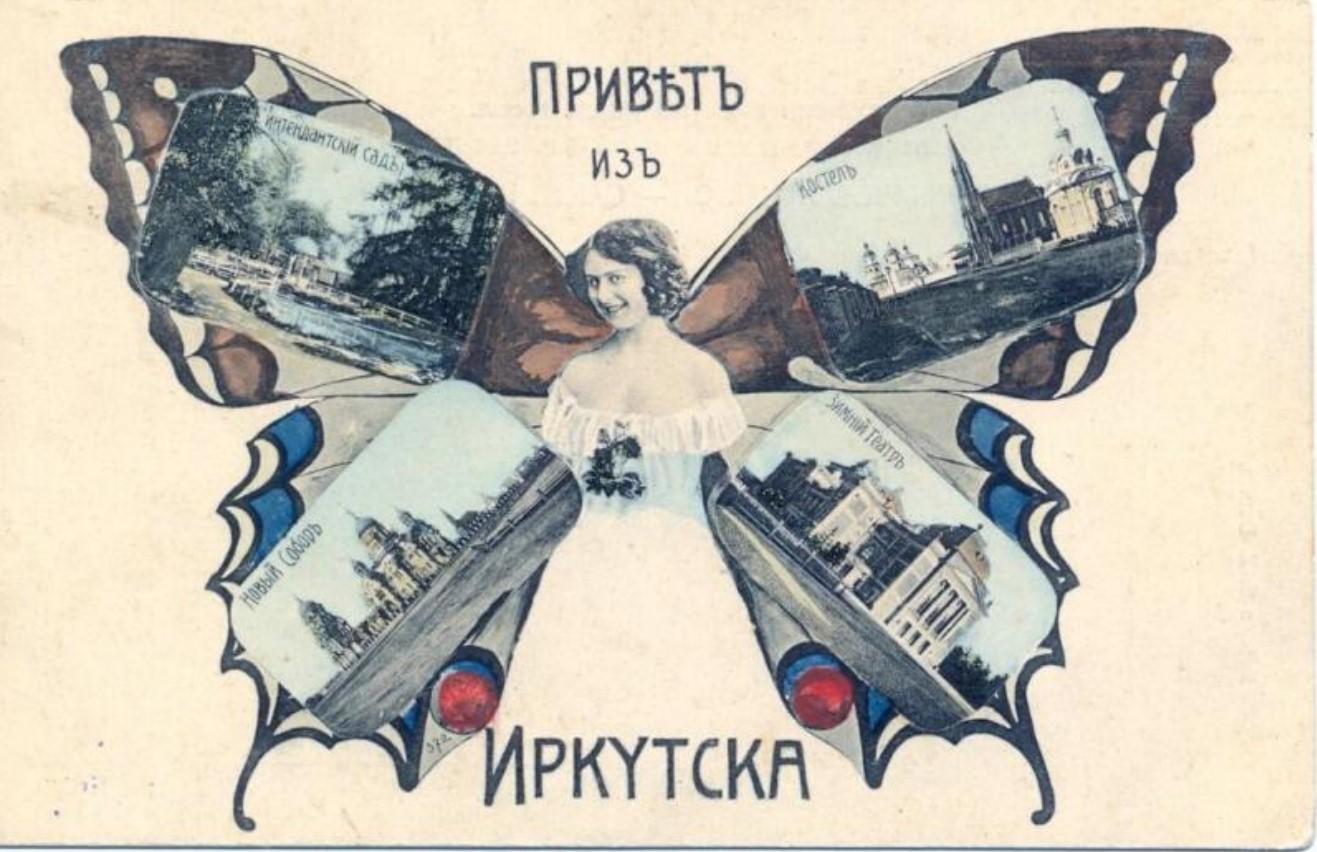 Привет из Иркутска