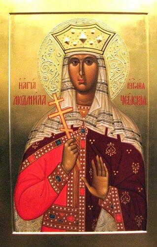 Святая мученица Людмила, Княгиня Чешская.