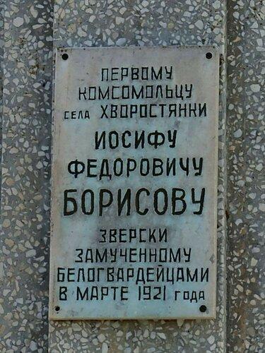 Хворостянка, Безенчук аэродром 220.JPG