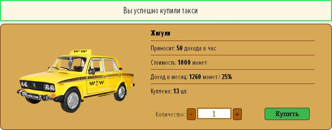 Такси от Юли - Игра с выводом денег