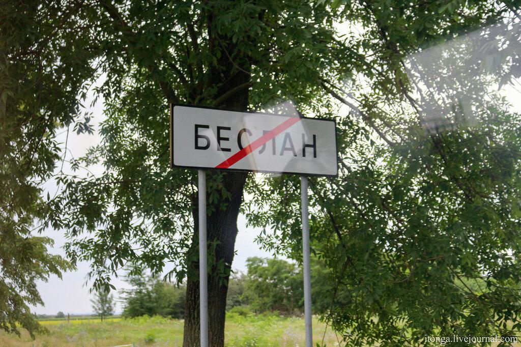 Беслан, город ангелов,