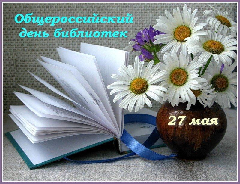 Открытки. 27 мая - Общероссийский День библиотек! Поздравляем! Букет ромашек