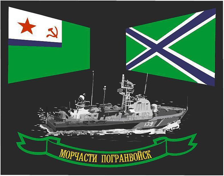Пограничники морские открытки