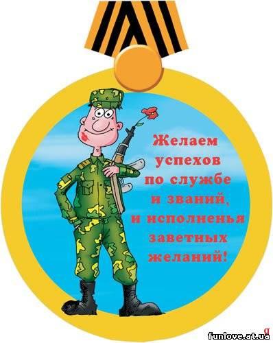 Открытки. День пограничника! Успехов по службе и званий открытки фото рисунки картинки поздравления