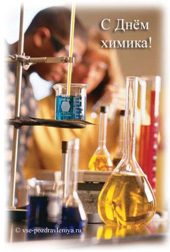С Днем Химика! Растворы в лаборатории открытки фото рисунки картинки поздравления