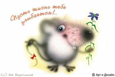 Открытка. Пусть жизнь тебе улыбается! С днем улыбки!