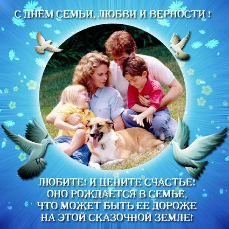 Поздравления с днем семьи в картинках 15 мая