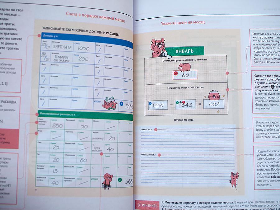kakebo-японская-система-ведения-бюджета-отзыв5.jpg