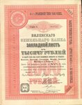 Виленский земельный банк 1897 год.