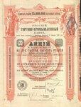 Русский торгово-промышленный банк 1910 год.
