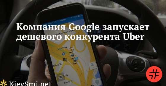 Google намерен запустить конкурента Uber