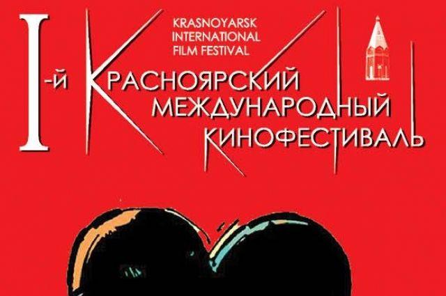 1-ый международный Красноярский кинофестиваль