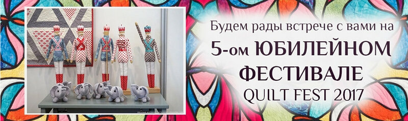 C 20 по 23 апреля пройдет 5-й международный фестиваль лоскутного шить Quilt Fest 2017