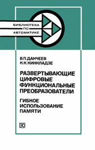 Серия: Библиотека по автоматике - Страница 28 0_1582bf_f6eecae3_orig