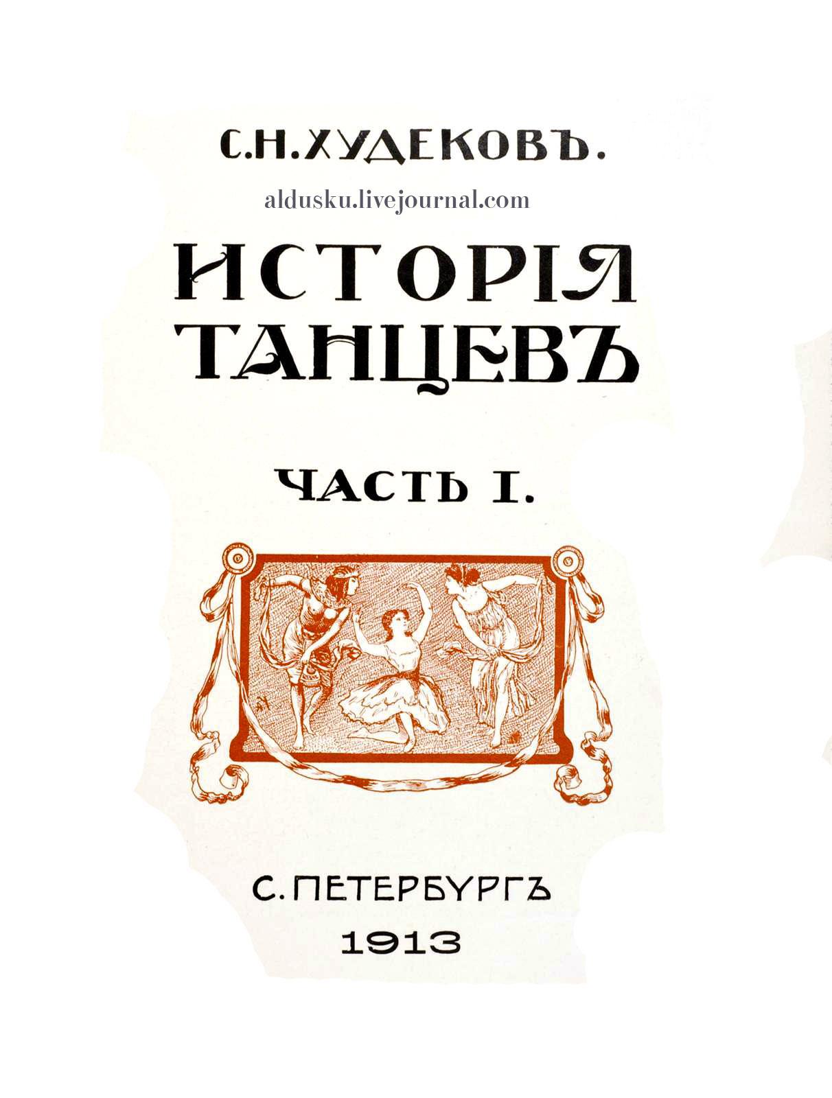 «История танцев» С.Н. Худекова.
