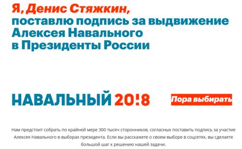 Навальный - мой президент