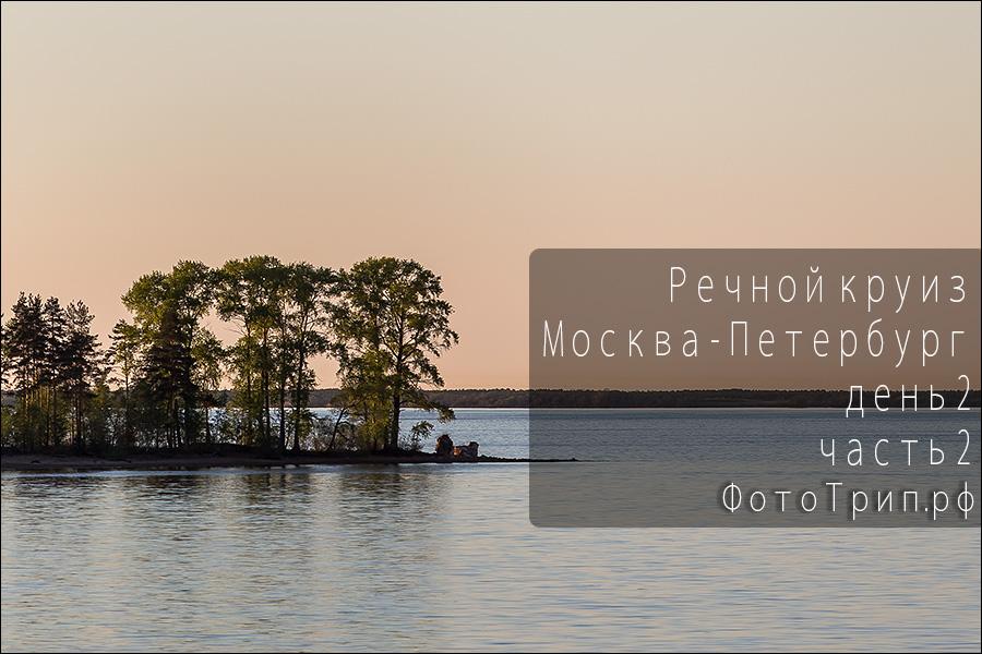 Круиз на теплоходе, Москва, Санкт-Петербург, Рыбинское водохранилище, речной круиз, жж, в блоге Алексея Соломатина