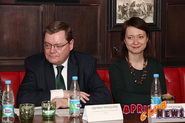 Эдриан Макдэйд и Анна Грязнова