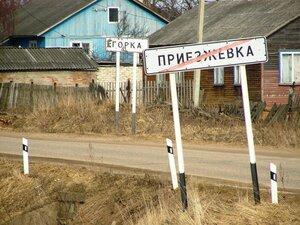 Егорка из Приезжевки