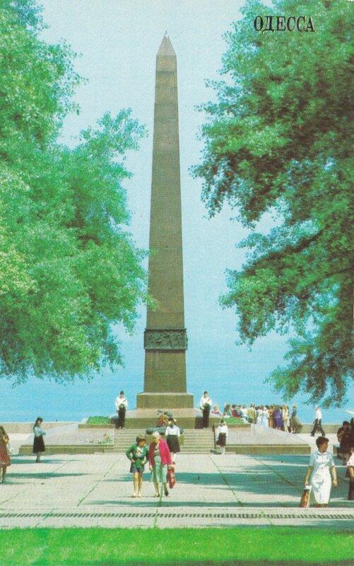 Одесса. памятник-обелиск Неизвестному матросу на аллее Славы.