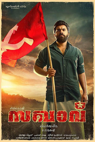 Коммунист / Sakhavu (2017/WEB-DL/WEB-DLRip)