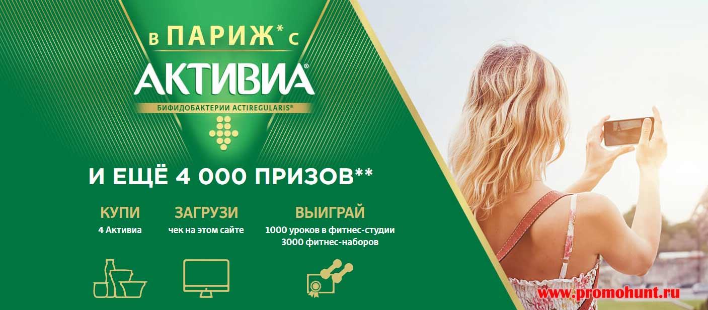 Акция Активиа в Дикси 2018 на activia.dixy.ru