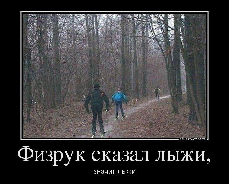 С физкультприветом 1450669296.jpg