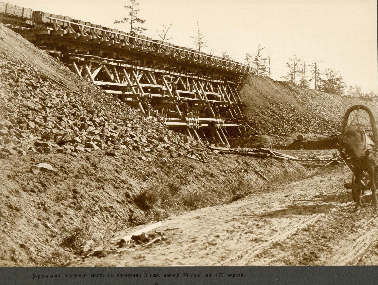 173 верста. Деревянный подкосный мост с пролетами 3 саж.