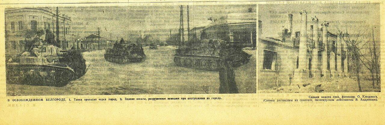 В ОСВОБОЖДЕННОМ БЕЛГОРОДЕ, «Красная звезда», 13 февраля 1943 года