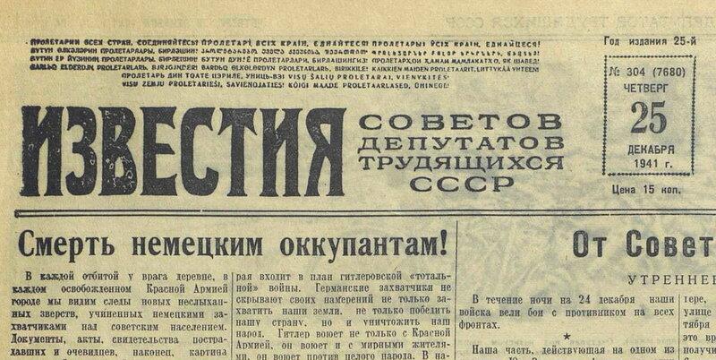 «Известия», 25 декабря 1941 года