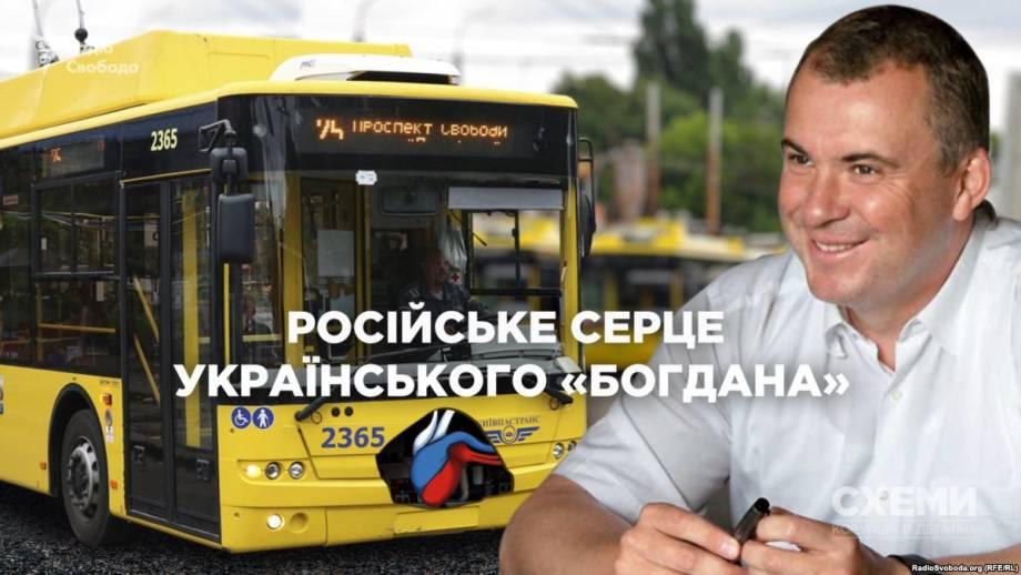 Детали для Гладковского: российский двигатель украинского «Богдана» (расследование)