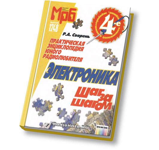 Сворень Р.А. Практическая энциклопедия юного радиолюбителя