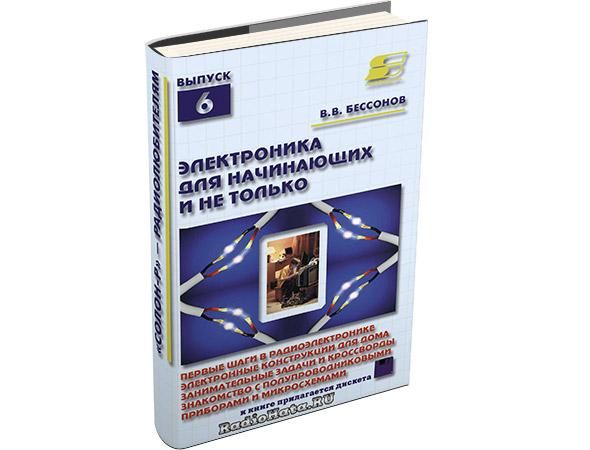 Бессонов В. В. Радиоэлектроника для начинающих и не только (2010)