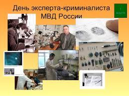 День эксперта-криминалиста МВД России