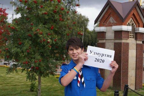 Джамбори 2020 заявка Удмуртии