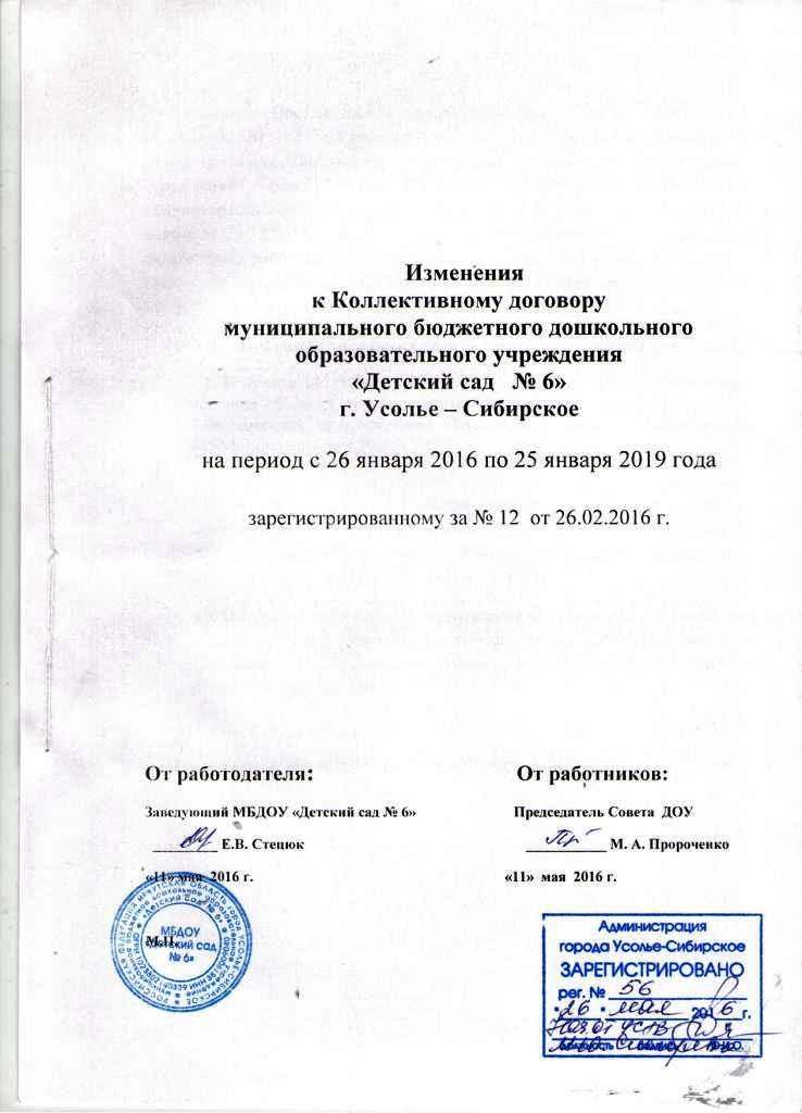 1 Изменения к коллективн договору 11.05.2016.jpg