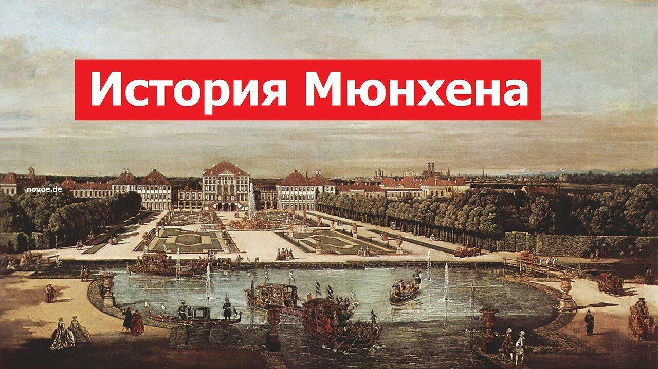 Аудиогид по Мюнхену. История Мюнхена. На русском языке
