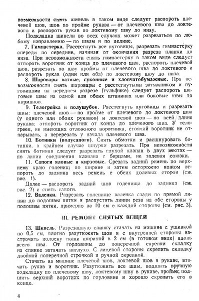 Циркуляр главного интенданта Красной Армии. 2.jpg