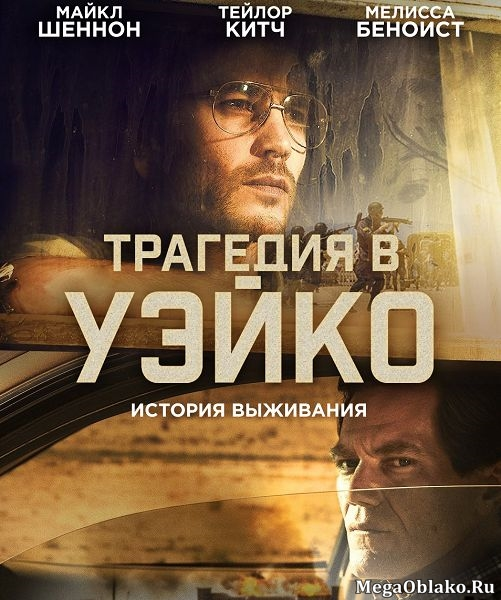 Трагедия в Уэйко (1 сезон: 1-6 серии из 6) / Waco / 2018 / ПМ (Newstudio) / WEB-DLRip + WEB-DL (720p) + (1080p)