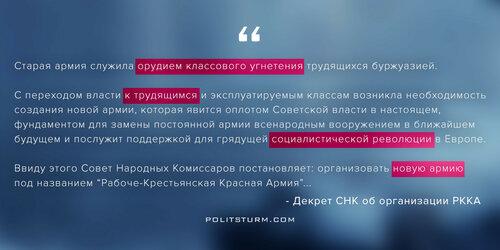 красная_армия.jpg