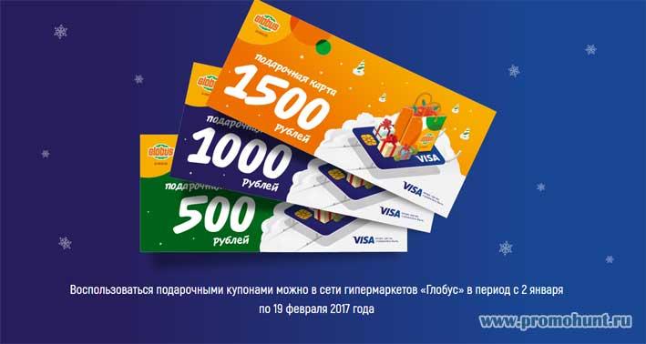 Акция Visa и Глобус  2017 на visa.globus.ru