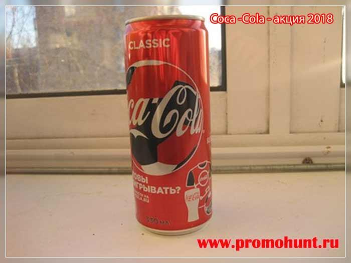 Акция Кока кола 2018 на www.coca-cola.ru  (мячи, футболки, стаканы)