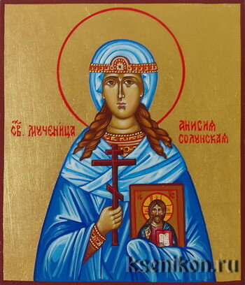 Мученица Анисия Солунская (Фессалоникийская)