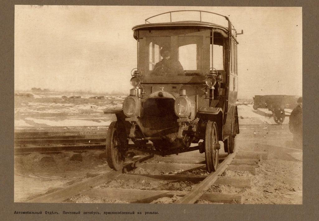 Альбом видов постройки средней части Амурской железной дороги. 1910-1914 гг.