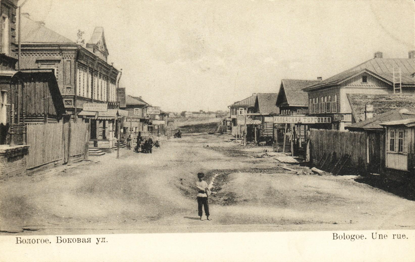 Боковая улица