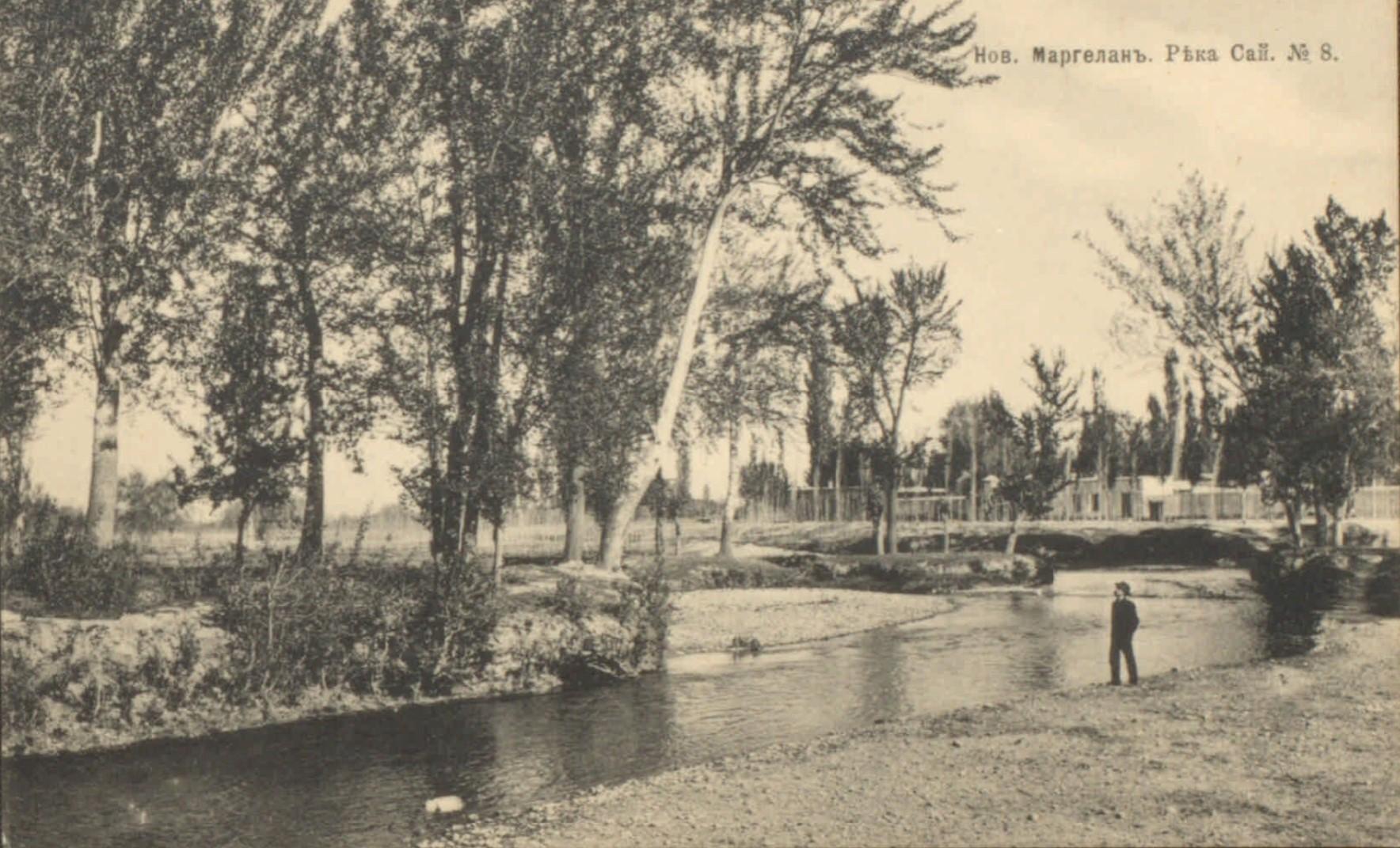Новый Маргелан. Река Сай