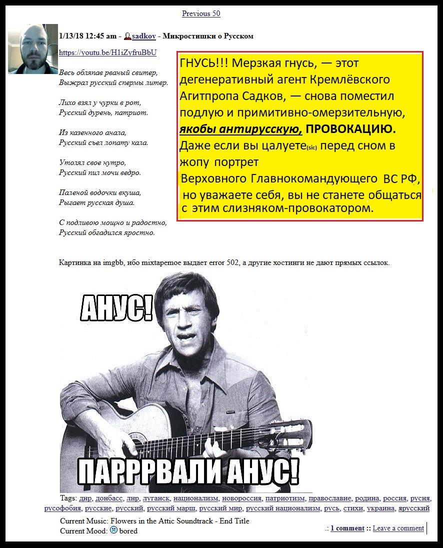 Новая провокация Садкова.