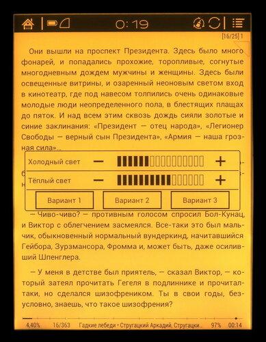 Подсветка экрана электронной книги ONYX BOOX Cleopatra 3