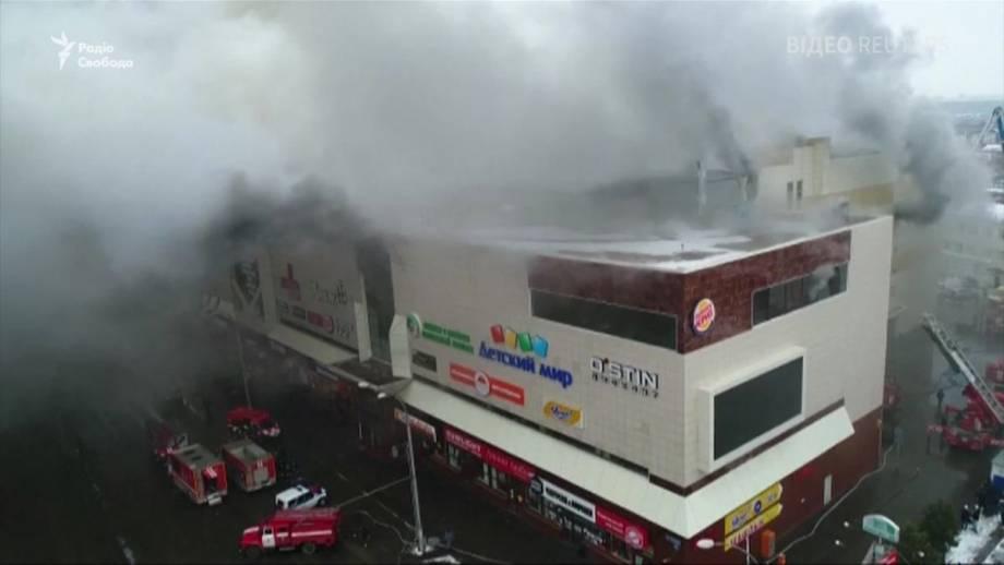 Россия: число погибших из-за пожара в торговом центре в Кемерове возросло до 56