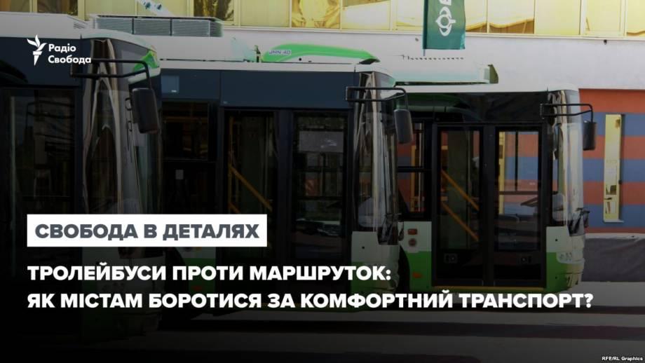 Троллейбусы против маршруток: как городам бороться за комфортный транспорт?